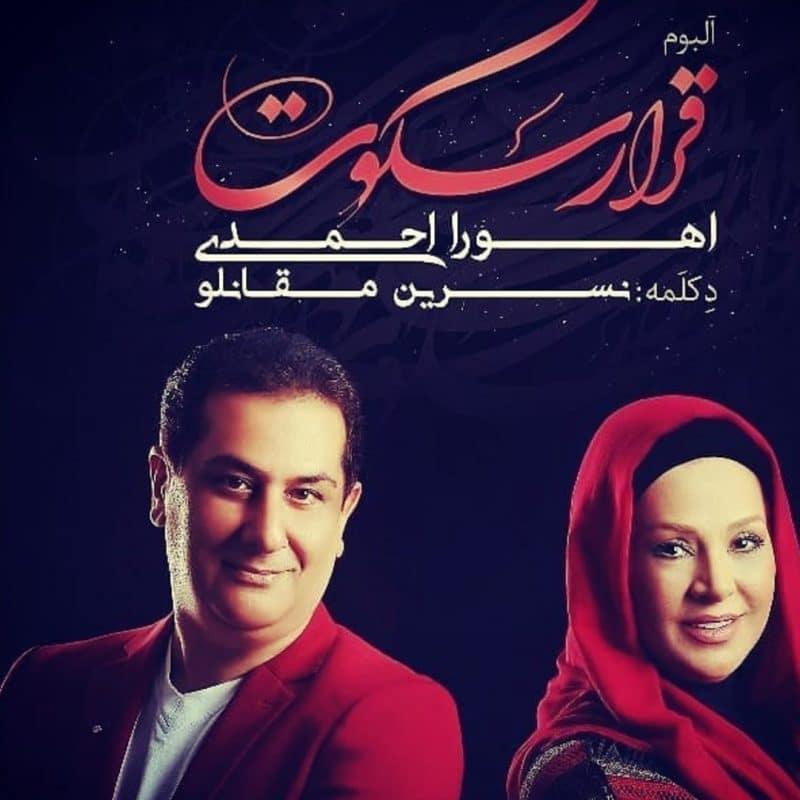 آلبوم قرار سکوت اهورا احمدی