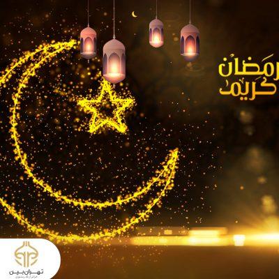 رستوران-برای-ماه-رمضان