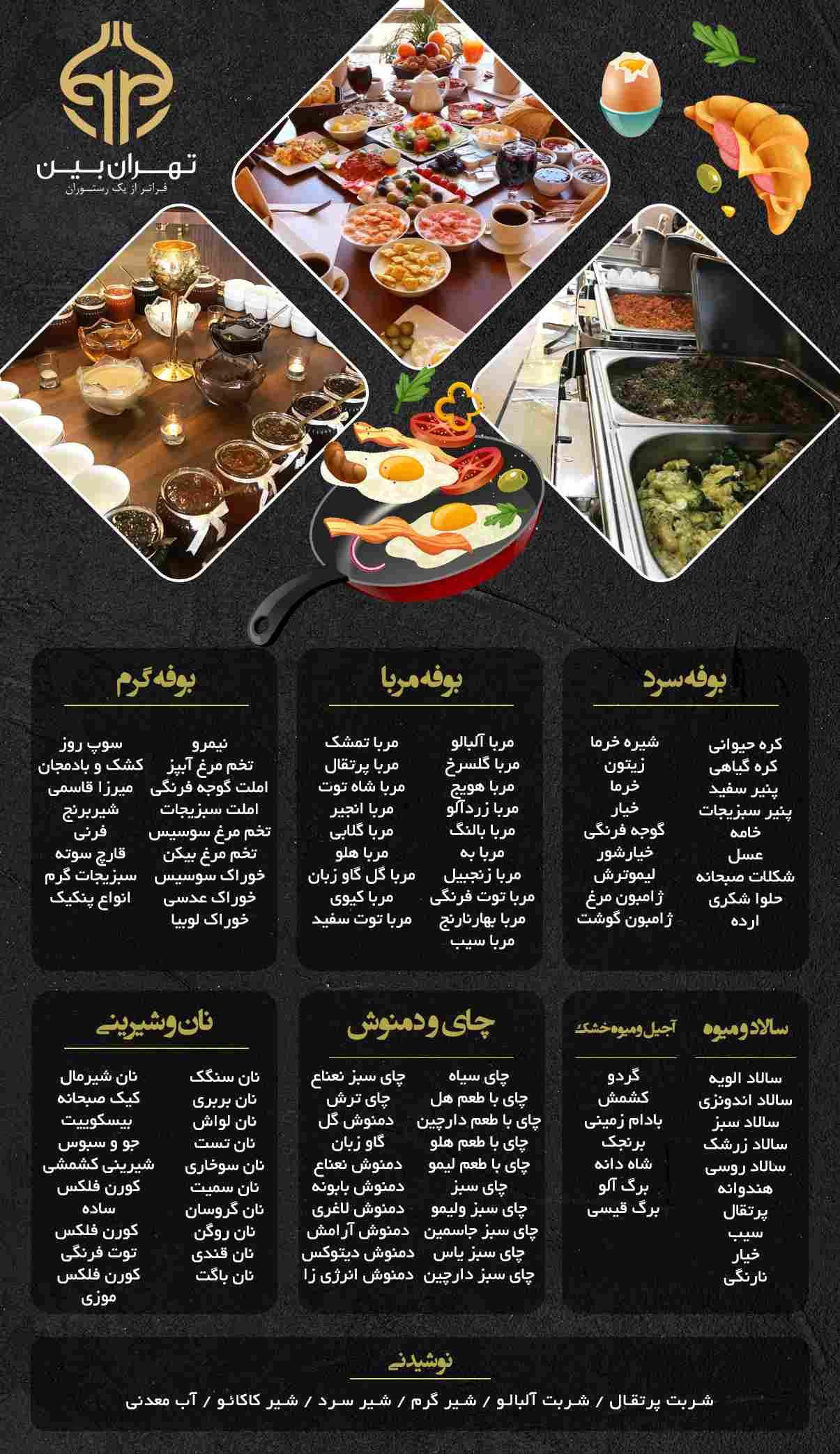 منوی صبحانه رستوران تهران بین