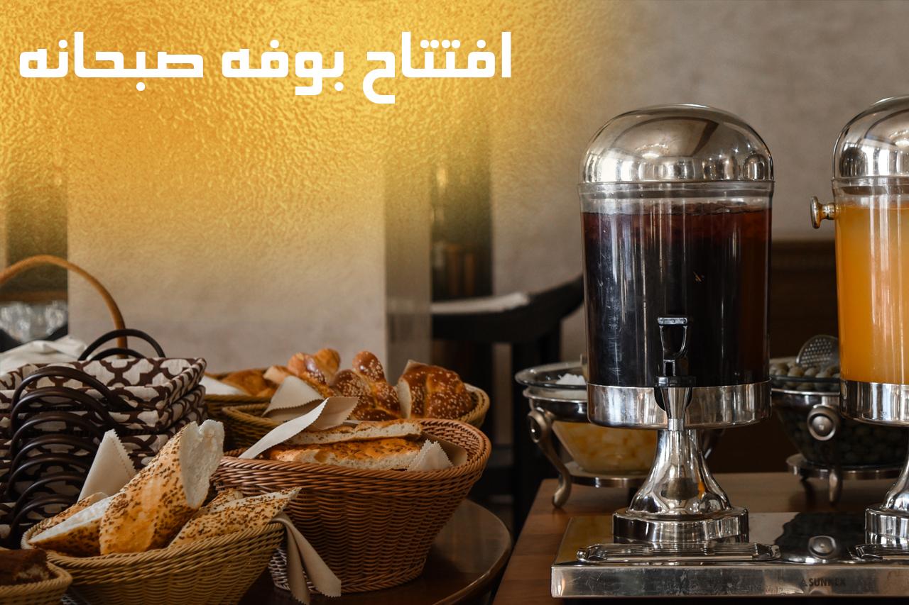 افتتاح صبحانه رستوران تهران بین