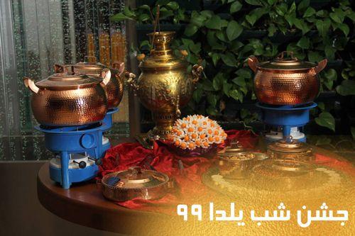 جشن شب یلدا 1399 رستوران تهران بین